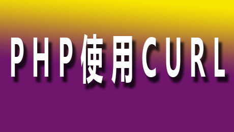 PHP使用CURL